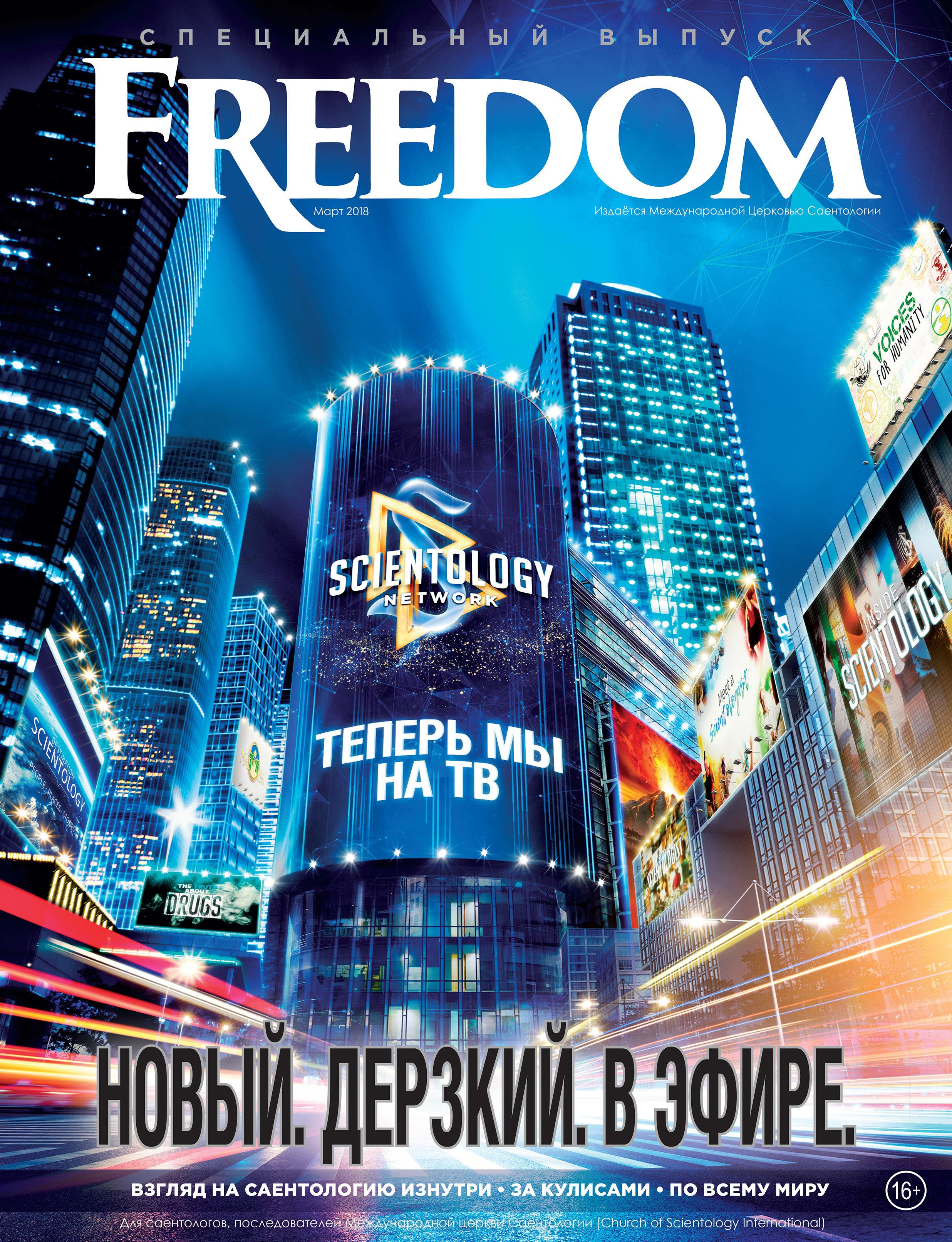 саентология изнутри история без цензуры журнал Freedom