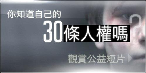 你知道自己的30條人權嗎?  觀賞公益短片