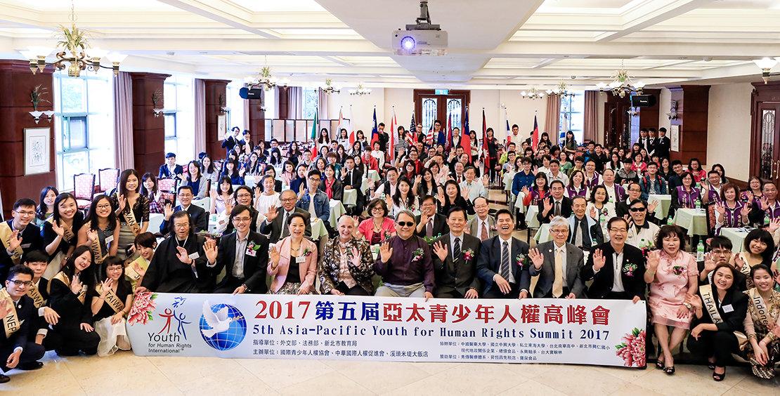 2017年國際人權高峰會巡迴之旅
