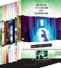 Одиннадцать плакатов (каждый посвящён одному из наркотиков)