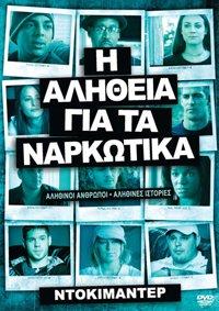 Το Ντοκιμαντέρ Η Αλήθεια για τα Ναρκωτικά