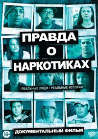 Документальный фильм «Правда о наркотиках»