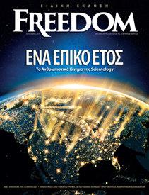 Περιοδικό Freedom. Δεκέμβριος 2017