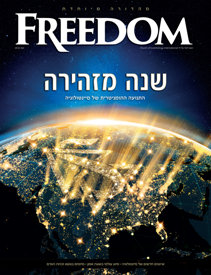 מגזין Freedom. דצמבר 2017