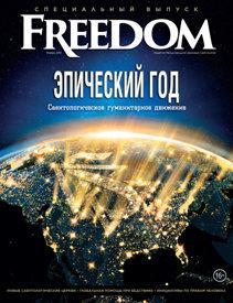 Журнал «Freedom». Декабрь2017