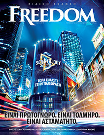 Scientology Network: Είναι Πρωτόγνωρο, Είναι Τολμηρό, Είναι Ασταμάτητο.