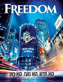 הערוץ של Scientology: הוא חדש, הוא נועז, הוא כאן