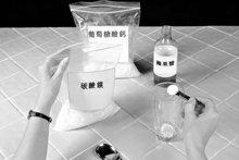 2. 加1/2茶匙(2.5毫升)的碳酸鈣。 這也是使用適合的茶匙。