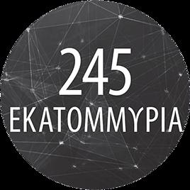 245 εκατομμύρια
