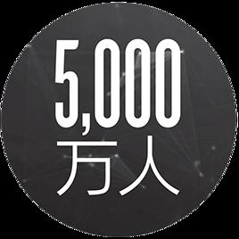 5000万