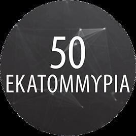 50 εκατομμύρια