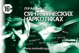 Правда о синтетических наркотиках
