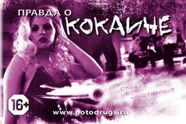 Правда о кокаине