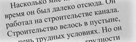 1. Скажем, вы читаете предложение: «Он работал на строительстве канала», и вы не знаете точно, что означает слово «канал».