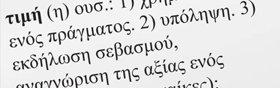 3. Δεν είστε σίγουροι για τη σημασία της λέξης «αγωγός» και έτσι την κοιτάζετε στο λεξικό. Λέει: «αυτός που μεταφέρει ή κατευθύνει κάτι». Αυτός ο ορισμός ταιριάζει και βγάζει νόημα, έτσι τον χρησιμοποιείτε σε μερικές προτάσεις μέχρι να αντιλαμβάνεστε με σαφήνεια την έννοιά του.