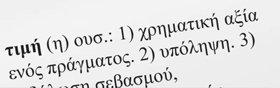 4. Η λέξη «αγωγός» σ' αυτό το λεξικό έχει κι άλλους ορισμούς, καθέναν από τους οποίους θα πρέπει να αποσαφηνίσετε και να χρησιμοποιήσετε σε προτάσεις.