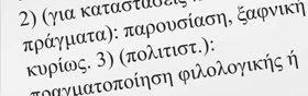 7. Τώρα αποσαφηνίζετε την ετυμολογία της λέξης. Βρίσκετε στην ετυμολογία ότι η λέξη αρχικά προήλθε από την αρχαία λέξη «καπνοδόκη»(«καπνός+δόκος» που σημαίνει δέχομαι). Αν η λέξη έχει κάποιες σημειώσεις σχετικά με τη χρήση της, συνώνυμα ή ιδιωτισμούς, θα πρέπει να τα αποσαφηνίσετε κι αυτά. Αυτό θα ήταν το τέλος της αποσαφήνισης της λέξης «καπνοδόχος».