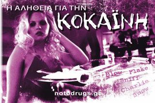 Η Αλήθεια για την Κοκαΐνη