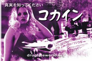 真実を知ってください:<br/>コカイン