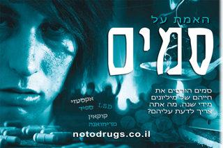 האמת על סמים