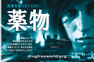真実を知ってください: <br/> 薬物