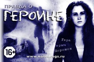 Правда о героине