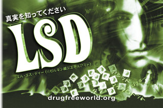真実を知ってください:<br/>LSD