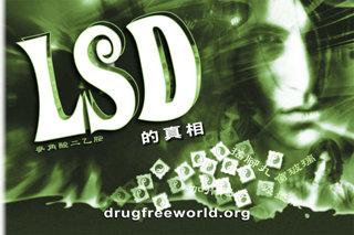 LSD的真相