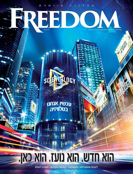 בתוך Scientology – הסיפור הלא מצונזר