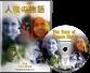 「人権の物語」DVD<br/>(青少年向け)