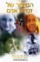 חוברת 'הסיפור של זכויות האדם' – מהדורה לנוער
