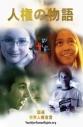 「人権の物語」青少年向け<br/>ブックレット(小冊子)