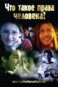 Брошюра <Br />«Что такое права человека?» <Br /> Издание для молодёжи