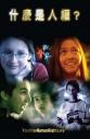 《什麼是人權?》小手冊──青少年版
