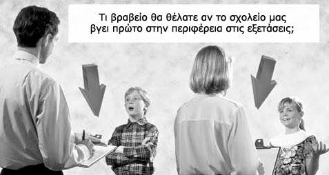 Η δημοσκόπηση γίνεται για να έχεις την ανταπόκριση και τη συμφωνία των άλλων.