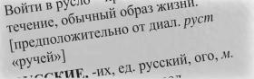 2. Вы находите это слово в словаре и просматриваете дефиниции, отыскивая ту, которая подходит. В ней говорится: «Искусственное русло, наполненное водой».