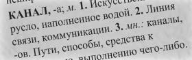 4. Слово «русло» в этом словаре имеет и другие дефиниции. Вам следует их все прояснить составляя предложения с данным словом в каждой из этих дефиниций.