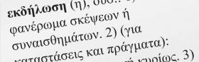 5. Μετά, διαβάζετε την ετυμολογία που δίνει το λεξικό για τη λέξη «αγωγός». Τώρα, πηγαίνετε πίσω στη λέξη «καπνοδόχος». Ο ορισμός «αγωγός μέσω του οποίου ο καπνός που βγαίνει από τη φωτιά διοχετεύεται στον αέρα» είναι τώρα κατανοητός κι έτσι τον χρησιμοποιείτε σε προτάσεις μέχρι να κατέχετε πλήρως την έννοιά του.