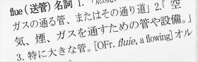 7. 次に単語の語源をクリアーにします。 「煙」という字を漢和辞典で調べると、「けむりを立てる意味の香炉のかたちの文字に、火を加え、燃えてけむりのたつこと」とあります。 「突」も同じように調べます。もし、その単語に類義語の欄、使い方の注意、または慣用句があれば、それらもまたすべてクリアーにします。 これで、「煙突」をクリアーにする作業は終わりです。