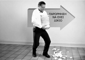 Όταν κάνει μια λανθασμένη ενέργεια το άτομο περιέρχεται σε μια κατάσταση εσωτερικής πάλης μεταξύ της λανθασμένης ενέργειάς του και της παρόρμησής του να έχει δίκιο...