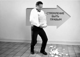 Когда он совершает неправильное действие, неправильность этого действия входит в конфликт со стремлением быть правым во что бы то ни стало…