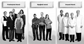 «Κοινό» είναι ένας επαγγελματικός όρος για τους ανθρώπους των Δημοσίων Σχέσεων. Δεν σημαίνει όχλος ή μάζες. Σημαίνει «ένα είδος ακροατηρίου».