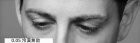 你可以從一個人的眼神,察覺出他的情緒度等級。