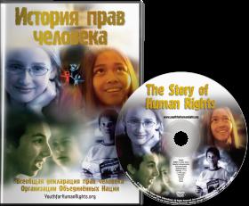 DVD «История прав человека» <br />Издание для молодёжи