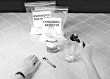 3. Προσθέστε µια κουταλιά της σούπας (15 ml) µηλόξιδο (οξύτητας τουλάχιστον 5%).