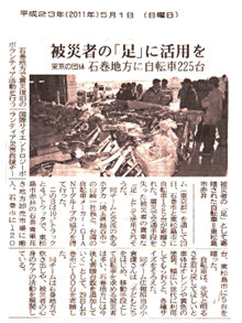 TRANSLATION: Ishinomaki Kahoku news of May 1, 2011
