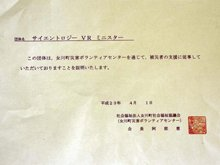 A letter of recommendation from the Onagawa Town Volunteer Center to assist the Volunteer Ministers when arriving to new shelters in the area. It says: re: Scientology Volunteer Ministers This document is to confirm that this group has been thankfully dealing with care of the victims in coordination with Onagawa Disaster Volunteer Center. Onagawa Town Volunteer Center