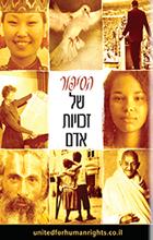 חוברת 'הסיפור של זכויות האדם'