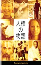 「人権の物語」ブックレット