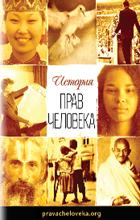 Брошюра «История прав человека»